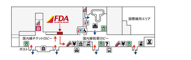 青森空港FDAチェックイン