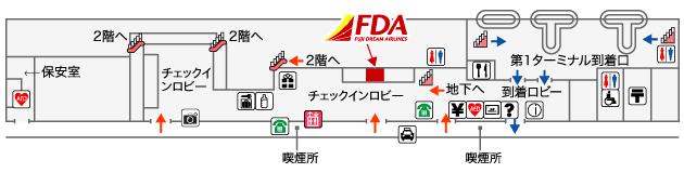 福岡空港FDAチェックイン