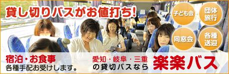 名古屋へ来られる方必見!貸切バスがお値打ち、宿とセットプランも充実している楽楽バスホームページ