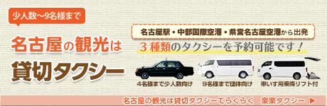 貸切タクシーで名古屋観光楽楽タクシー