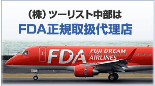 株式会社ツーリスト中部はFDAの正規取扱代理店です。